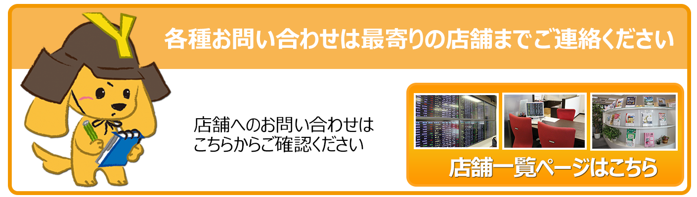 btn_toiawase