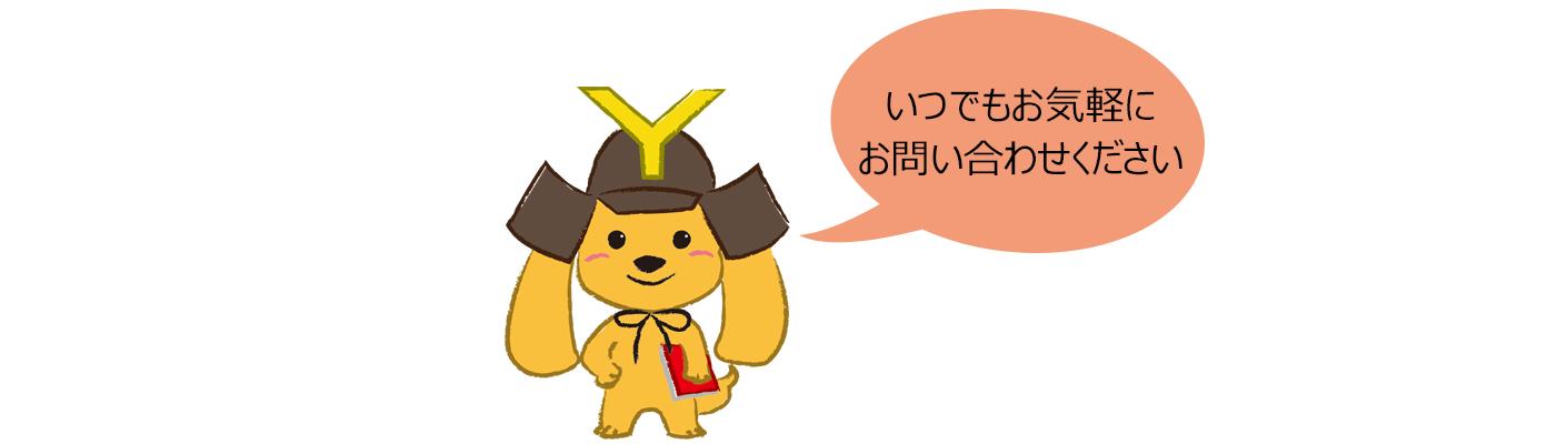 okigaru